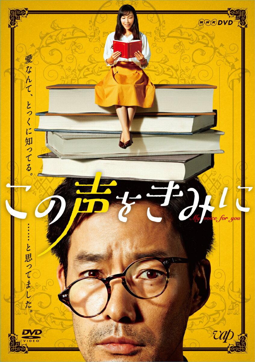 NHKドラマ10「この声をきみに」 [ 竹野内豊 ]