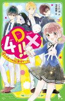 4DX!! 晴とひみつの放課後ゲーム
