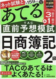 第159回をあてるTAC直前予想模試 日商簿記2級 [ TAC株式会社(簿記検定講座) ]
