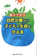 親子で学ぶ自然災害から子どもの生命を守る本
