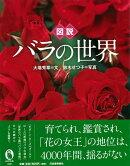 【バーゲン本】図説 バラの世界