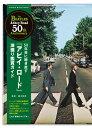 50年目に聴き直す『アビイ・ロード』深掘り鑑賞ガイド ザ・ビートルズ (SHINKO MUSIC MOOK)