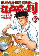 江戸前の旬 (96)