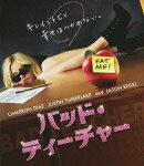 バッド・ティーチャー【Blu-ray】