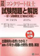 コンクリート技士試験問題と解説(平成30年版)