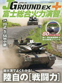 JグランドEXプラス 富士総合火力演習 (イカロスMOOK)