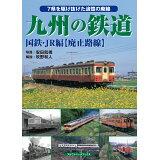九州の鉄道 国鉄・JR編<廃止路線>