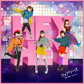 HEY HEY 〜Light Me Up〜 (初回限定盤 CD+DVD) [ フェアリーズ ]