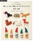 刺しゅう糸で編む小さなあみぐるみ68+20増補改訂版