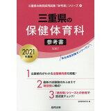 三重県の保健体育科参考書(2021年度版) (三重県の教員採用試験「参考書」シリーズ)