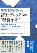 ー品質管理・品質工学・信頼性工学、IEの実践論ー