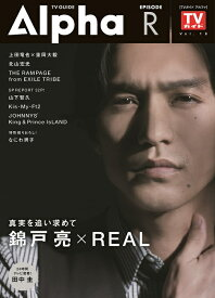 TV GUIDE Alpha EPISODE R 錦戸亮×REAL (TVガイドMOOK)