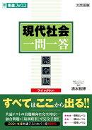 現代社会一問一答【完全版】3rd edition