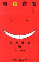 暗殺教室(7)
