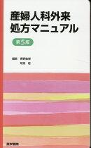 産婦人科外来処方マニュアル 第5版