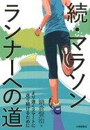 続・マラソンランナーへの道