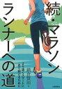 続・マラソンランナーへの道 より速くスマートに走り続けるために [ 鍋倉賢治 ]