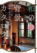 和の背景カタログ2 -明治・大正・昭和ー 洋館・和洋折衷の家
