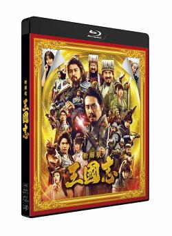 映画『新解釈・三國志』Blu-ray&DVD 通常版【Blu-ray】