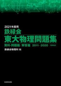 2021年度用 鉄緑会東大物理問題集 資料・問題篇/解答篇 2011-2020 [ 鉄緑会物理科 ]