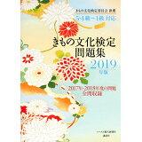 きもの文化検定問題集(2019年版)