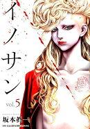 イノサン(5)