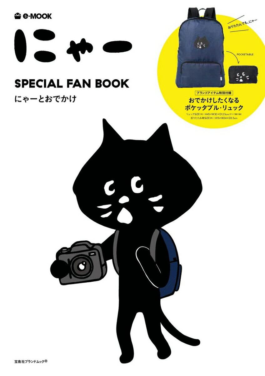 にゃーSPECIAL FAN BOOK にゃーとおでかけ (e-MOOK 宝島社ブランドムック)
