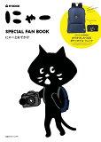 にゃーSPECIAL FAN BOOK (e-MOOK 宝島社ブランドムック)