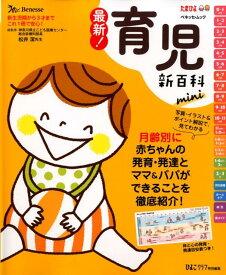最新!育児新百科mini 新生児期から3才までこれ1冊でOK! (ベネッセ・ムック たまひよブックスたまひよ新百科シリーズ)