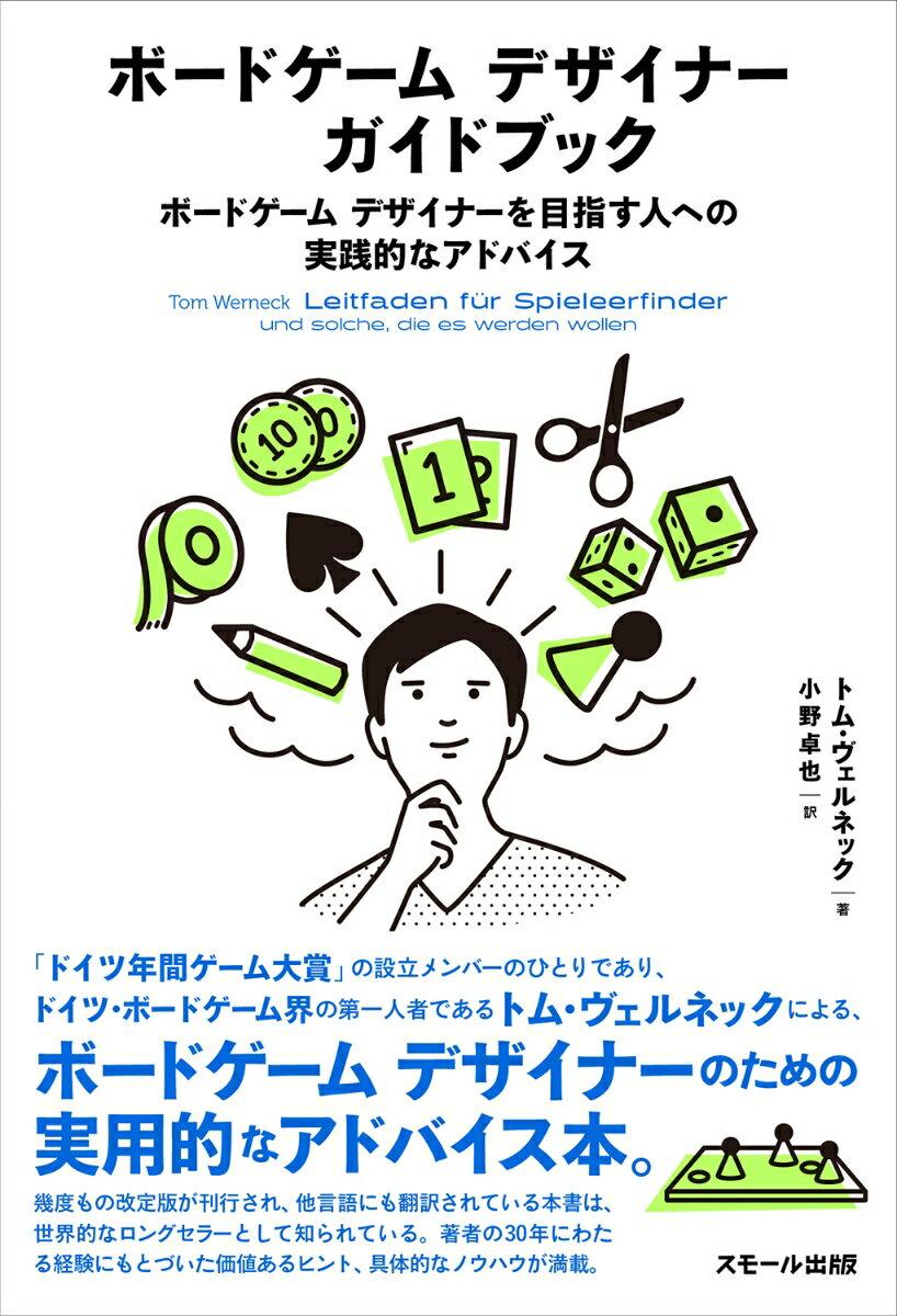 ボードゲーム デザイナー ガイドブック 〜ボードゲーム デザイナーを目指す人への実践的なアドバイス [ トム・ヴェルネック ]