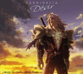 Desir (期間限定通常盤 CD+DVD) [ GARNiDELiA ]