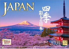 【楽天ブックス限定特典付】JAPAN 四季彩りの日本 2021年 カレンダー 壁掛け 風景 (写真工房カレンダー) [ 山口 博之 ]