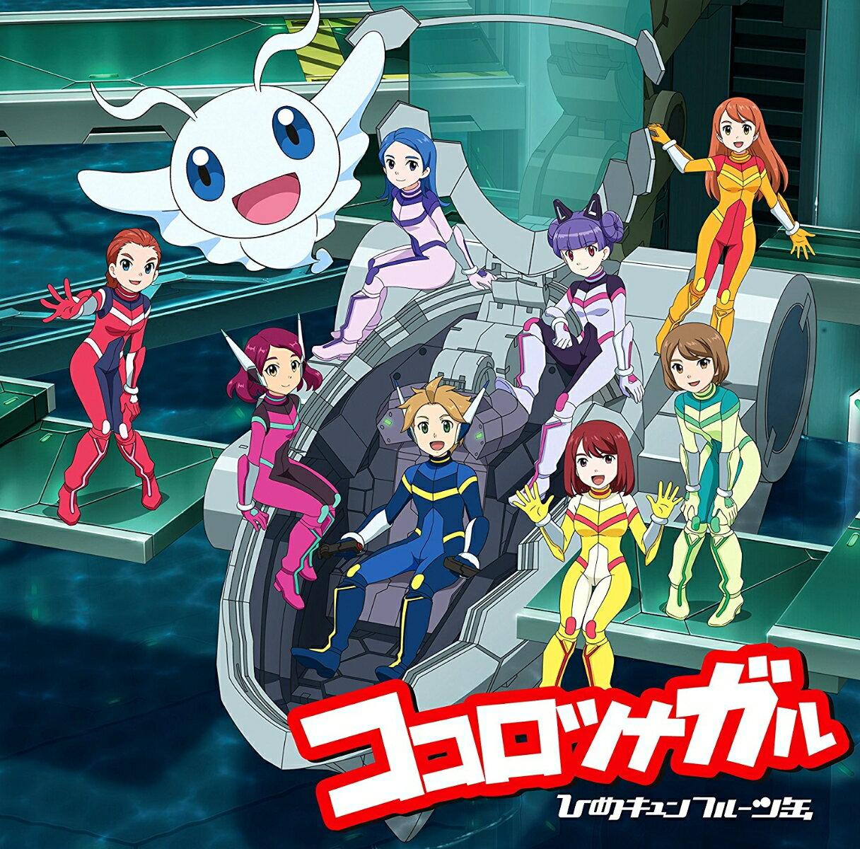 ココロツナガル (初回限定盤 CD+DVD) [ ひめキュンフルーツ缶 ]