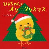 ぴよちゃんとメリークリスマス