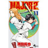 MAJOR 2nd(11) (少年サンデーコミックス)