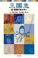 三国志(1)