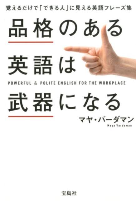 品格のある英語は武器になる 覚えるだけでできる人に見える英語フレーズ集 [ マヤ・バーダマン ]