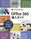 誰でもできる!Office365導入ガイド [ ネクストセット ]