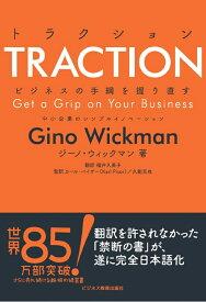 TRACTION トラクション ビジネスの手綱を握り直す中小企業のシンプルイノベーション [ Gino Wickman ]