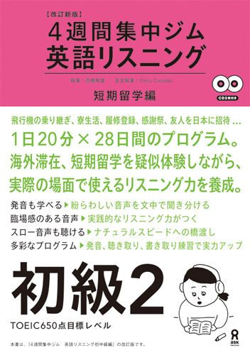 英語リスニング(初級 2(短期留学編))改訂新版 4週間集中ジム [ 高橋教雄 ]