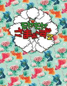 モヤモヤさまぁ~ず2 Blu-ray BOX (vol.34 & vol.35)【Blu-ray】 [ さまぁ~ず ]