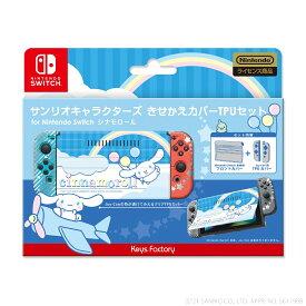 サンリオキャラクターズ きせかえカバーTPUセットfor Nintendo Switch シナモロール