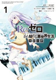 Re:ゼロから始める異世界生活 氷結の絆(1) (GCUP!) [ 長月達平 ]