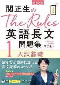 関正生のThe Rules英語長文問題集1入試基礎 [ 関正生 ]