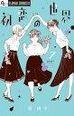 初恋の世界(7) (フラワーコミックス) [ 西 炯子 ]