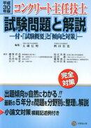 コンクリート主任技士試験問題と解説(平成30年版)