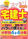 スッキリわかる宅建士(2017年度版) [ 中村喜久夫 ]