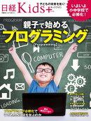 日経Kids+ 親子で始めるプログラミング