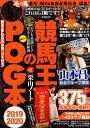 競馬王のPOG本(2019-2020) (GW MOOK) [ 競馬王編集部 ]