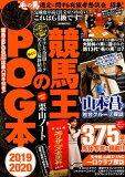 競馬王のPOG本(2019-2020) (GW MOOK)